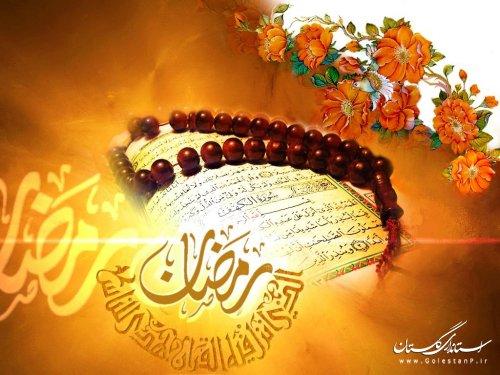 حلول ماه مبارک رمضان بر عموم مسلمانان تبریک و تهنیت باد