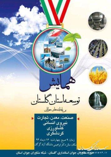همایش تخصصی توسعه استان بر پایه ایده های جوانان / گزارش تصویری