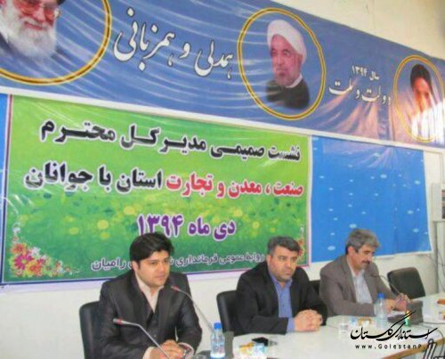 نشست  مدیرکل سازمان صنعت، معدن و تجارت استان با جوانان رامیان