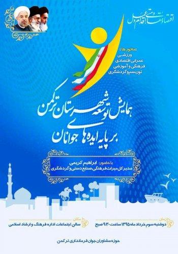 همایش توسعه شهرستان ترکمن بر پایه ایده های جوانان